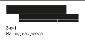 BG_3in1-bg-3_300px